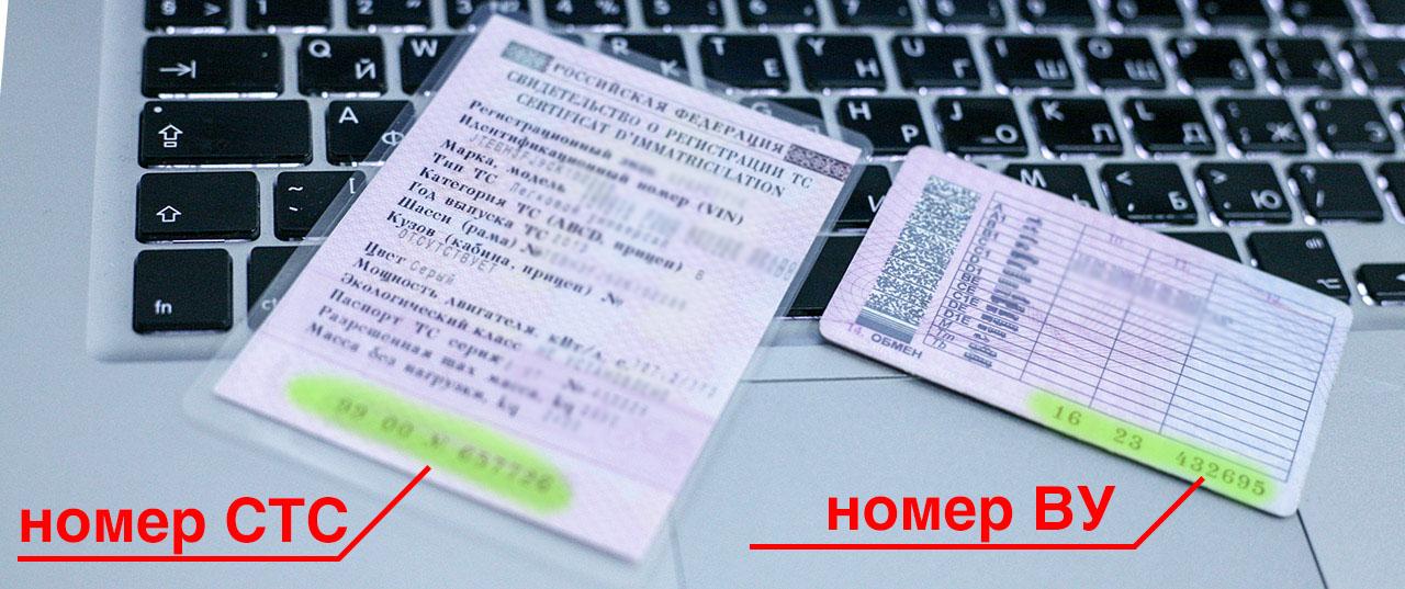Номер СТС и номер ВУ в документах