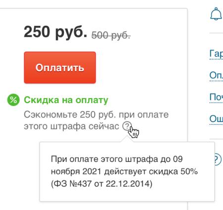 Оплата штрафа онлайн