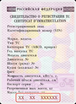 Пример свидетельства о регистрации ТС