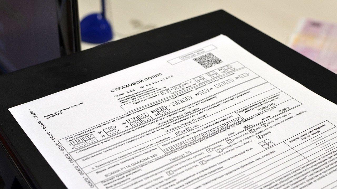 Осаго бланк строгой отчетности — Юридический статус