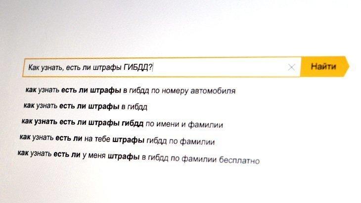 Изображение - Мои штрафы как узнать 2_kak-uznat-est-li-shtrafy-gibdd-onlajn-besplatno-proverka-imeyushchihsya-shtrafov