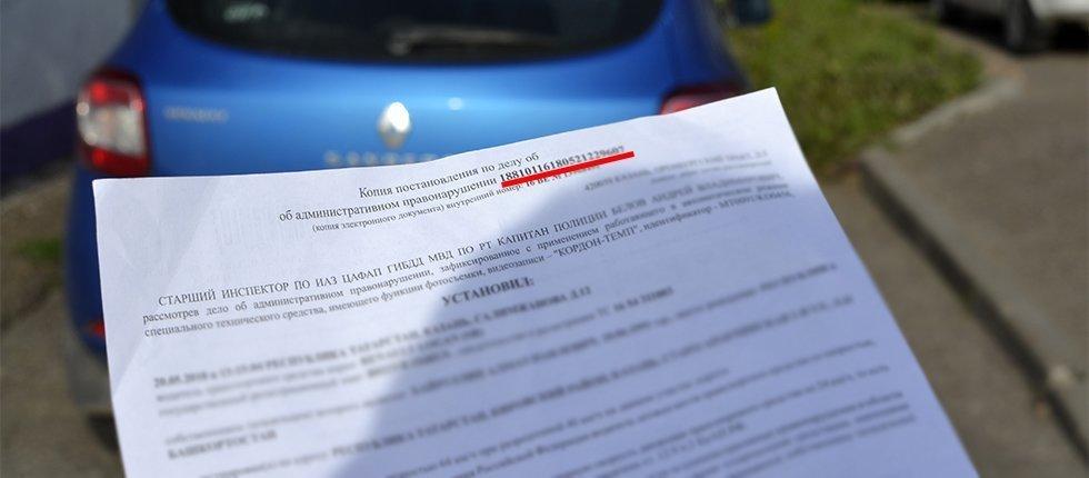 Проверить и оплатить штраф ГИБДД по номеру постановления онлайн