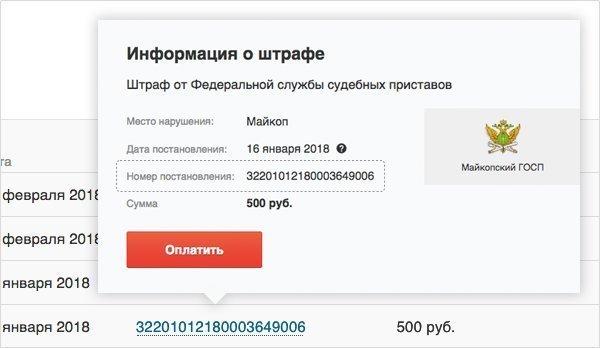 Штрафы судебных приставов за неуплату штрафов ГИБДД