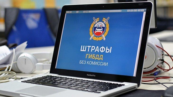 Как оплатить штраф ГИБДД без комиссии онлайн через Интернет?