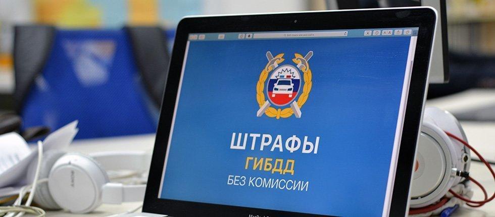 Проверка штрафов по инн онлайн