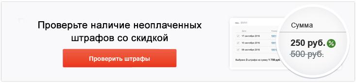 Штраф за тонировку 2018 в россии