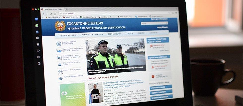 гаи москва официальный сайт контакты взять кредит в банке без справок и поручителей без официальной работы сочи