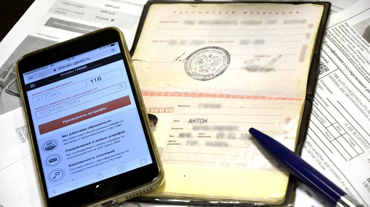 Штрафы ГИБДД по фамилии имени и дате рождения