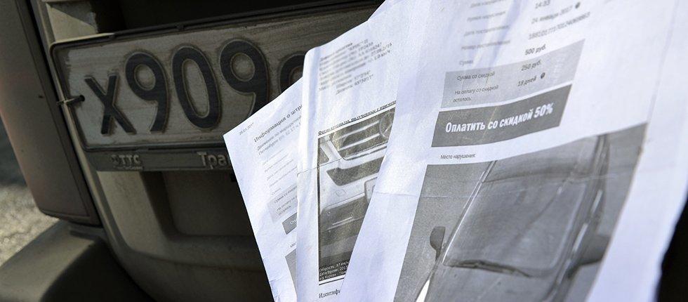 как посмотреть штрафы гибдд по номеру машины по фамилии владельца бесплатно