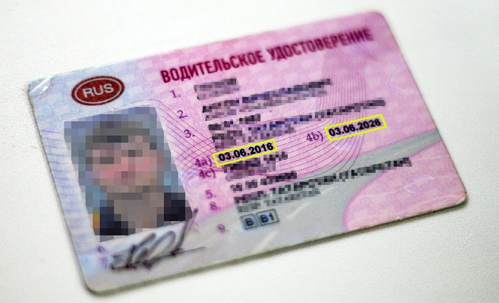 Даты получения и замены водительского удостоверения указаны на правах. Следите за сроками замены документов.