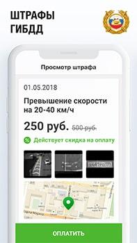 Какое самое хорошее приложении для смартфона оплаты штрафов